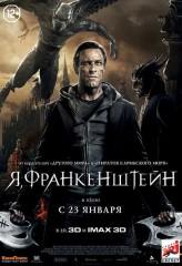 Я, Франкенштейн / I, Frankenstein