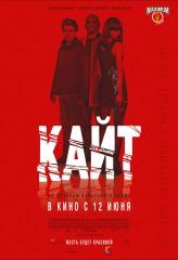 Кайт / Kite