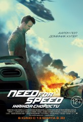 Жажда скорости / Need for Speed