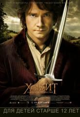 Хоббит: Нежданное путешествие / The Hobbit: An Unexpected Journey
