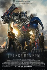 Трансформеры: Эпоха истребления / Transformers: Age Of Extinction