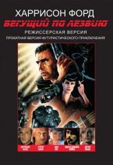 Бегущий по лезвию / Blade Runner