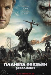 Планета обезьян: Революция / Dawn of the Planet of the Apes