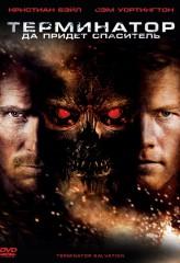 Терминатор: да придет спаситель / Terminator Salvation