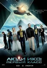 Люди Икс: Первый класс / X-Men: First Class