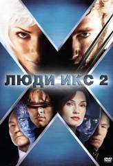 Люди Икс 2 / X2 - X-Men United