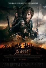 Хоббит: Битва пяти воинств / Hobbit: The Battle of the Five Armies