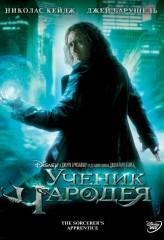 Ученик чародея / The Sorcerer's Apprentice