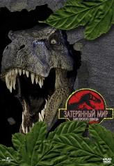 Парк Юрского периода 2: Затерянный мир / Jurassic Park II