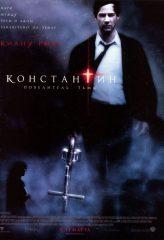Константин: Повелитель тьмы / Constantine