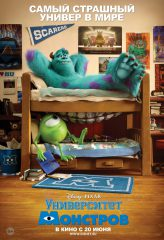 Университет монстров / Monsters University